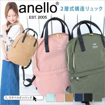 anello アネロ リュック レディース カバン 鞄 A4 長財布 2層式 多機能リュック リュックサック 旅行 通学 通勤 セール