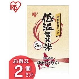 米 お米 29年産 5キロ×2袋 低温製法米 北海道産 ゆめぴりか 10kg (5kg×2) 密封新鮮パック 米 ごはん うるち米 精白米