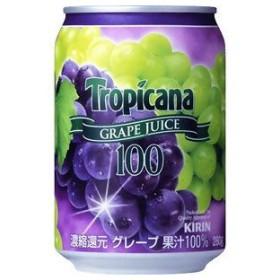 キリン トロピカーナ ジュース グレープ 缶 280g×24本