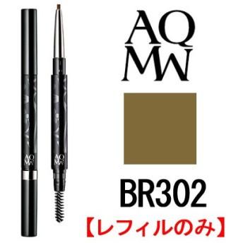 AQ MW ペンシル アイブロウ BR302 レフィル 中身のみ コーセー コスメデコルテ - 定形外送料無料 -wp