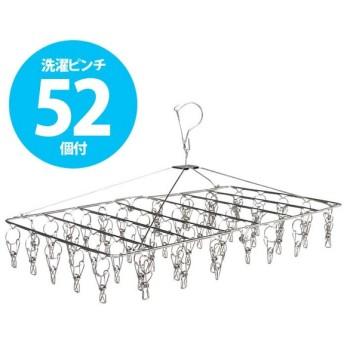 (在庫処分)ステンレスピンチハンガー 52ピンチ 52S