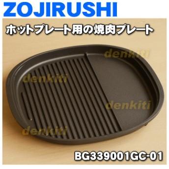 BG339001GC-01 象印 ホットプレート 用の 焼肉プレート ★ ZOJIRUSHI