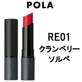 POLA ポーラ ミュゼル ノクターナル リップスティック F RE01 クランベリーソルベ - 定形外送料無料 -wp