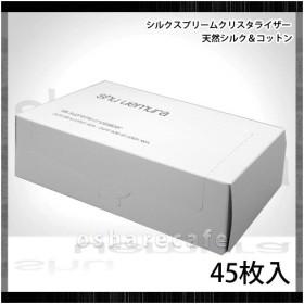 シュウウエムラ シルクスプリームクリスタライザー 天然シルク&コットン(45枚入)(TN058-4)