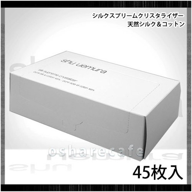 シュウウエムラ シルクスプリームクリスタライザー 天然シルク&コットン(45枚入)(TN058-4)[GTT]
