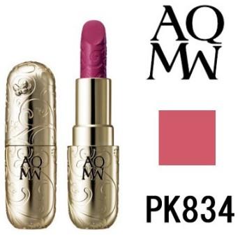 AQ MW ルージュ シュープリーム PK834 コーセー コスメデコルテ - 定形外送料無料 -wp