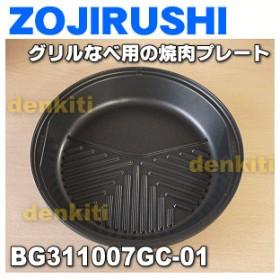 BG311007GC-01 【欠品中】 象印 グリルなべ 用の 焼肉プレート ★ ZOJIRUSHI