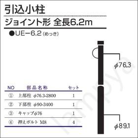 内田鍛工 UTK オリジナルポール(仮設・常設用 外部配線/引込小柱)UE-6.2 6.2m/ジョイント形/メッキ【UE6.2】