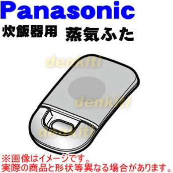 ARC00-B67RMU ナショナル パナソニック 炊飯器 用の 蒸気蓋 蒸気ぶた ★ National Panasonic