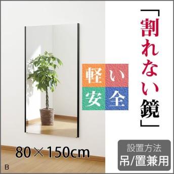 割れない鏡 姿見 リフェクスミラー ジャンボフラミンゴ 80cm×150cm グラスレスミラー フィルムミラー