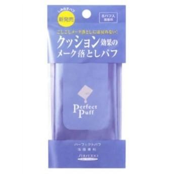 (まとめ買い)洗顔専科 パーフェクトパフ 携帯用 8枚入り×7セット