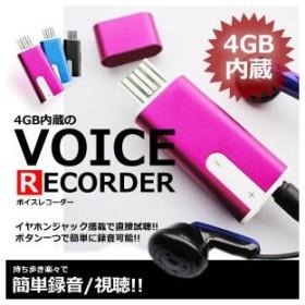 ボイスレコーダー イヤホンジャック搭載 直接試聴できる 簡単操作 USB ICレコーダー メモリ 4GB IROVO-4GB