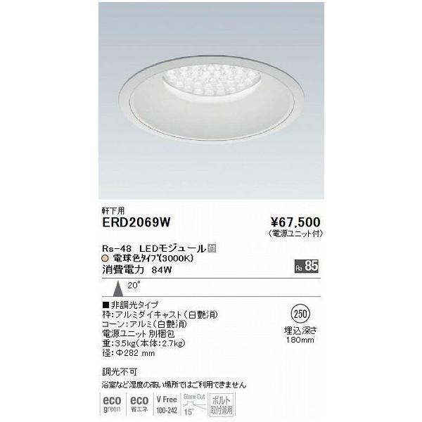 遠藤照明 LEDベースライトダウンライト ERD7687W (電源別売) ENDO