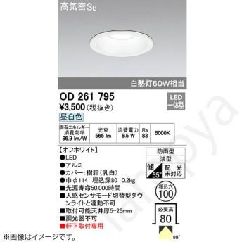 LEDダウンライト OD261795(OD 261 795) オーデリック
