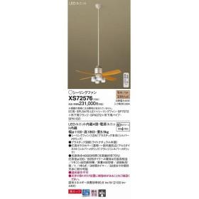 XS72576 パナソニック シーリングファン LED(電球色)