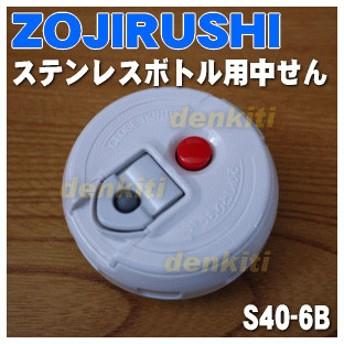 S40-6B 象印 ステンレスボトル 用の 中せんセット ★ ZOJIRUSHI