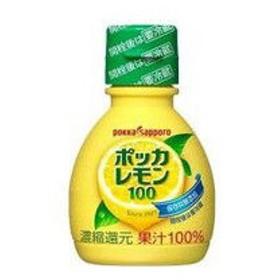 ポッカサッポロ ポッカレモン100  70ml×10本