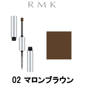 Wアイブロウカラーズ 02 マロンブラウン RMK ( アールエムケー / ルミコ / アイブロー ) - 定形外送料無料 -wp