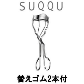 SUQQU アイラッシュ カーラー 替えゴム2本付- 定形外送料無料 -