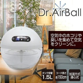 空気清浄機 空気クリーン 加湿 グラデーションライト UV搭載 ボール型 遠心式 インテリア 空気清浄機 加湿 1.5L K30-WH