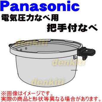 AQE45-52000U ナショナル パナソニック 電気圧力鍋 用の 把手付なべ ★ National Panasonic
