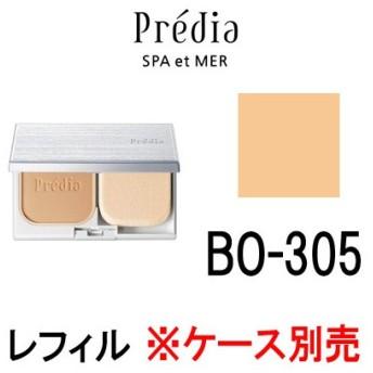 ラスティングファンデーション ホワイト BO-305 レフィル ケース別売 SPF20PA++ プレディア スパ・エ・メール - 定形外送料無料 -wp