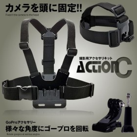 アクションC GoPro アクセサリー Greleaves 4-in-1 アクセサリキット アクション カメラ セット 撮影用 MA-39
