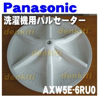 AXW5E-6RU0 ナショナル パナソニック 洗濯機 用の パルセーター ★ National Panasonic ※シャフトブッシュは付属しません