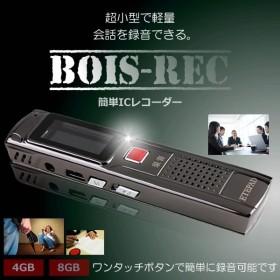 高音質 ワンタッチ ICレコーダー ボイスレコーダー USB 4GB 8GB 録音機 小型 防犯 証拠 M-VOIREC  即納