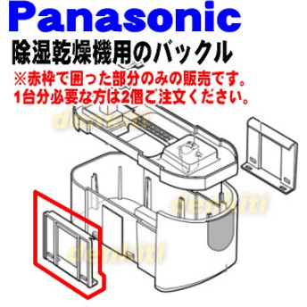 FFJ1650029 ナショナル パナソニック 除湿乾燥機 用の バックル ★ National Panasonic