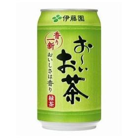 伊藤園 お〜いお茶 緑茶 340g×24本 1ケース おーいお茶