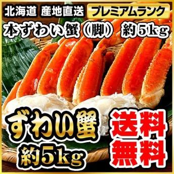 本ズワイガニ(脚) ボイル冷凍  約5kg(18〜22肩目安)