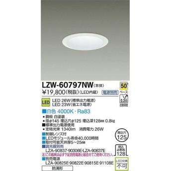DAIKO 大光電機 LEDアウトドアダウンライト LZW-60797NW