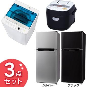 2018新生活家電セット 2ドア冷凍冷蔵庫118L・洗濯機4.5kg・炊飯器 3点セット 家電 セット 一人暮らし おすすめ 単身 (D)