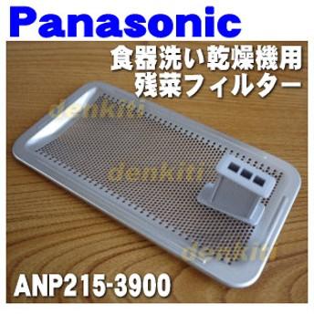 ANP215-3900 ナショナル パナソニック 食器洗い乾燥機 用の 残菜フィルター 残さいフィルター ★ National Panasonic