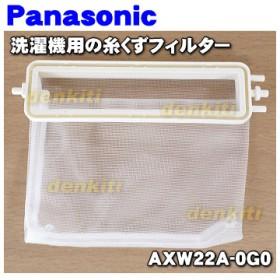 AXW22A-0G0 ナショナル パナソニック 洗濯機用 用の 糸くずフィルター ★ National Panasonic【A】