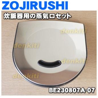 BE230807A-07 象印 炊飯器 NP-HN10 NP-HN18 用の 蒸気口セット ★ ZOJIRUSHI