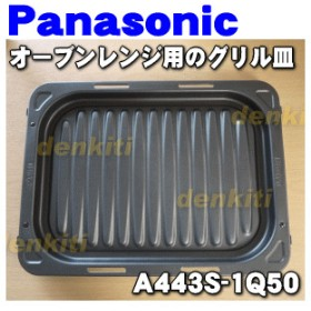 A443S-1Q50 ナショナル パナソニック スチームオーブンレンジ 用の グリル皿 ★ National Panasonic