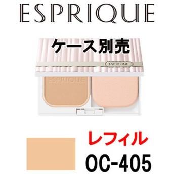 ピュアスキン パクト UV OC-405 レフィル / ケース 別売 コーセー エスプリーク (272451)(268843)(265835)- 定形外送料無料 -wp
