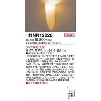 NNN12220 パナソニック ブラケット