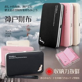 神戸財布 レディース  おしゃれ 高級 長財布 ファスナー 収納 お金 カード 大容量 スマート 街型 長持ち KOBESAIF