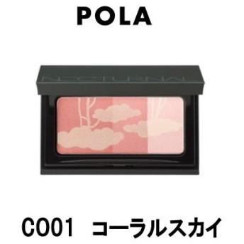 POLA ポーラ ミュゼル ノクターナル フェイスカラー CO01 ( コーラルスカイ ) - 定形外送料無料 -wp