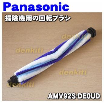 AMV92S-DE0UD ナショナルパナソニック 掃除機 用の 回転ブラシ ★ National Panasonic ※タイミングベルトは付いていません