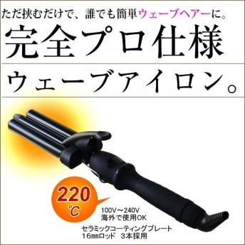 ヘアアイロン ヘアーアイロン ウェーブアイロン 16mm 220℃ アゲツヤ 3バレルウェーブアイロン