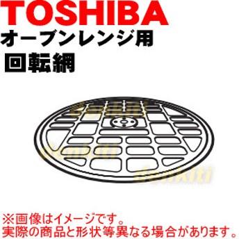 325GP045 東芝 オーブンレンジ 用の 回転網 ★ TOSHIBA