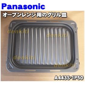 A443S-1P50 ナショナル パナソニック オーブンレンジ 用の グリル皿 ★ National Panasonic