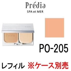 ラスティングファンデーション ホワイト PO-205 レフィル ケース別売 SPF20PA++ プレディア スパ・エ・メール - 定形外送料無料 -wp