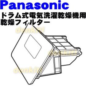 AXW2XP7ES0 ナショナル パナソニック ドラム式洗濯乾燥機 用の 乾燥フィルター ★ National Panasonic