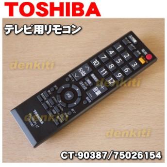 75026154 CT-90387 東芝 レグザ REGZA 液晶テレビ 用の リモコン ★ TOSHIBA