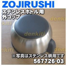 567726-03 象印 ステンレスボトル 用の 外コップ ★ ZOJIRUSHI ※ステンレス(XA 柄用です。